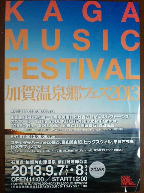 加賀温泉郷フェス2013