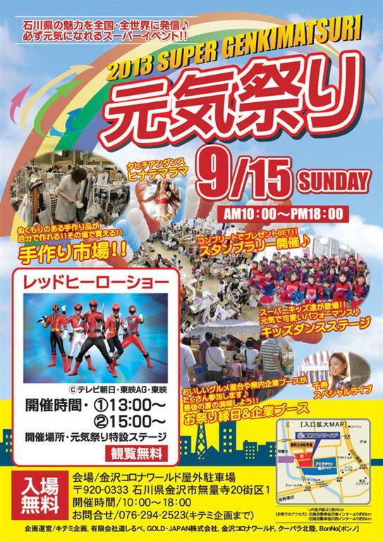 2013 SUPER GENKIMATSURI 元気祭り