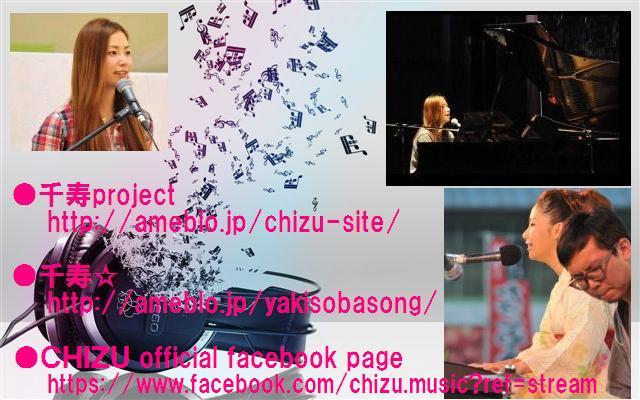 シンガーソングライター Chizu
