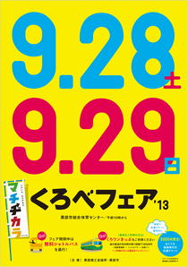 くろべフェア 2013