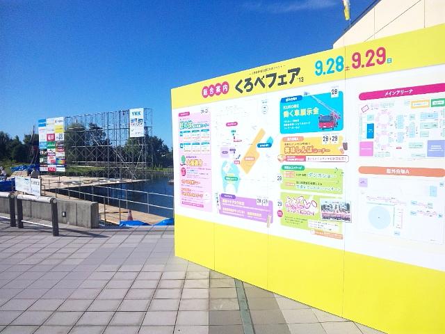 くろべフェア 2013 (3)