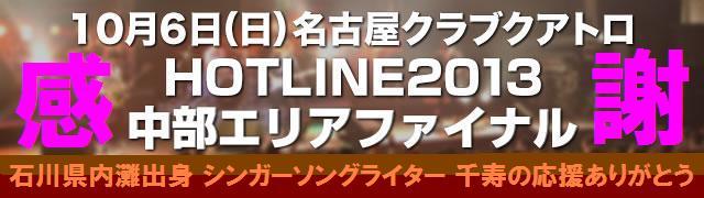 HOTLINE2013 名古屋CLUB QUATTRO (1)