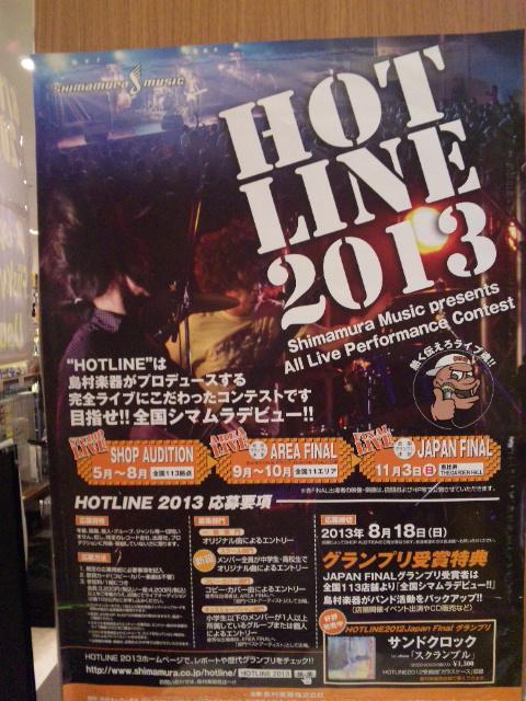 HOTLINE2013 名古屋CLUB QUATTRO (2)
