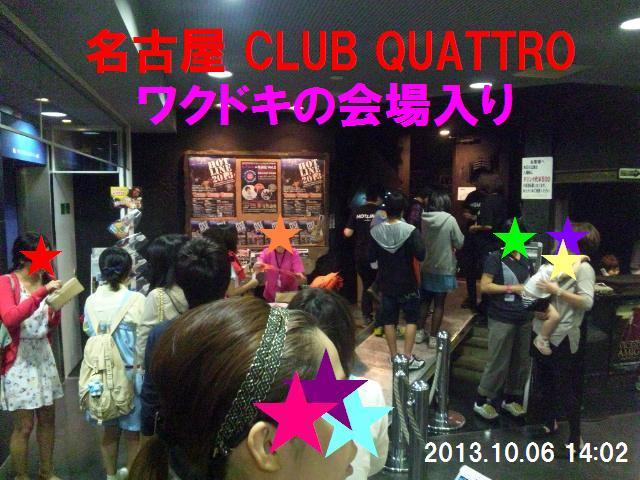 HOTLINE2013 名古屋CLUB QUATTRO (5)