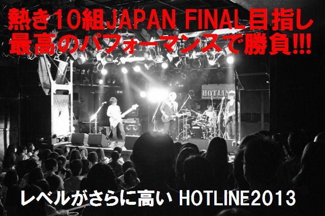 HOTLINE2013 名古屋CLUB QUATTRO (6)