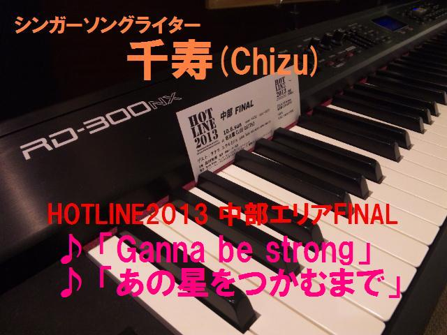 HOTLINE2013 名古屋CLUB QUATTRO (7)