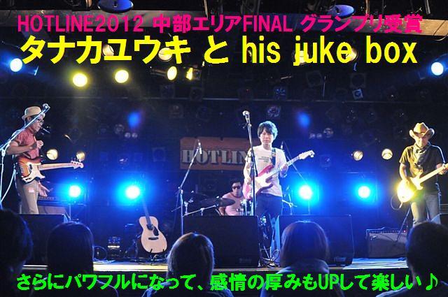 HOTLINE2013 名古屋CLUB QUATTRO (13)