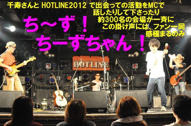 HOTLINE2013 名古屋CLUB QUATTRO (14)
