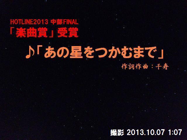 HOTLINE2013 名古屋CLUB QUATTRO (15)
