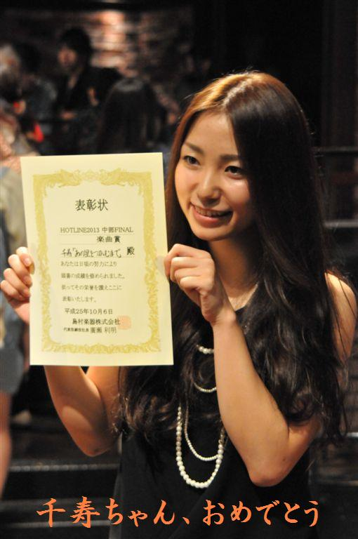 HOTLINE2013 名古屋CLUB QUATTRO (21)