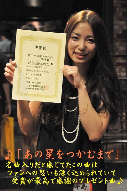 HOTLINE2013 名古屋CLUB QUATTRO (22)