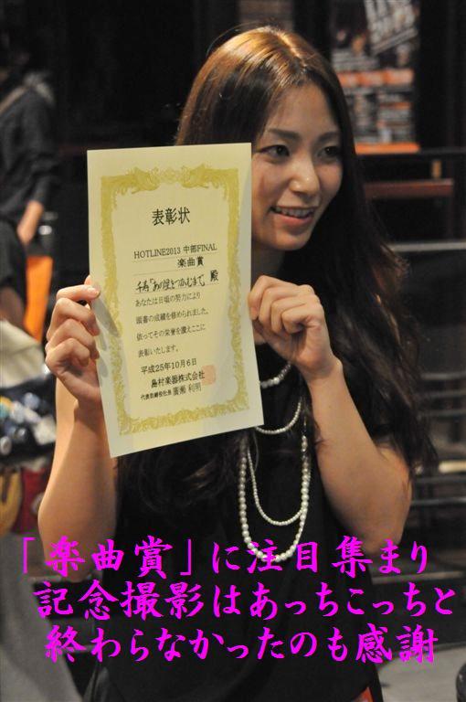 HOTLINE2013 名古屋CLUB QUATTRO (23)