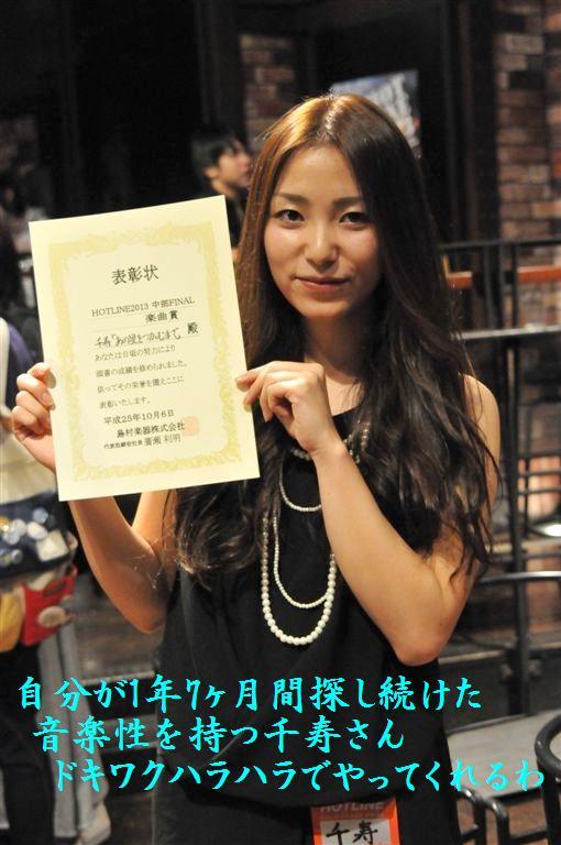 HOTLINE2013 名古屋CLUB QUATTRO (24)