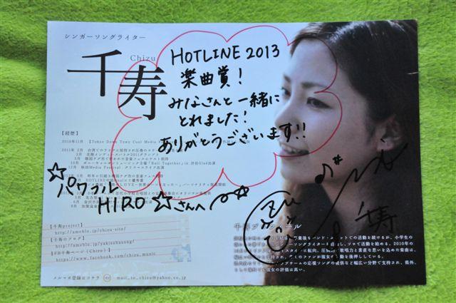 HOTLINE2013 名古屋CLUB QUATTRO (25)