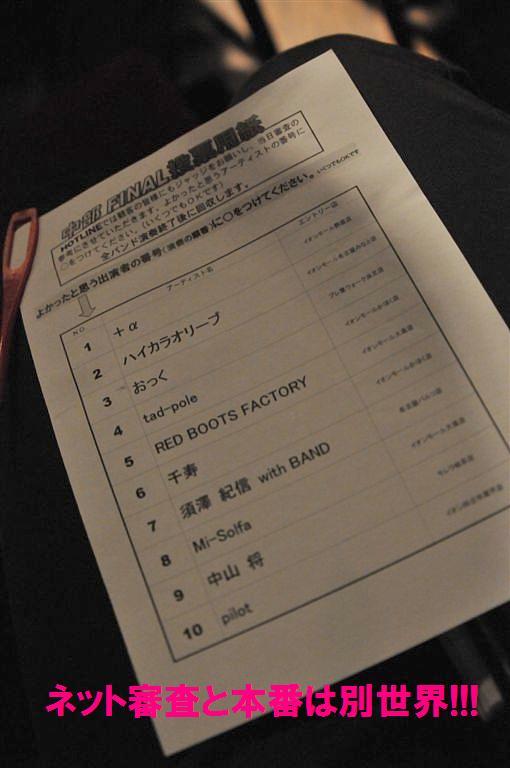 HOTLINE2013 名古屋CLUB QUATTRO (6-2)