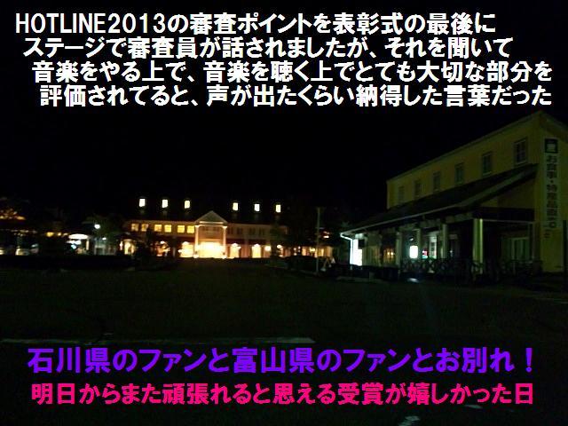 HOTLINE2013 名古屋CLUB QUATTRO (26)