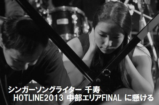 HOTLINE2013 名古屋CLUB QUATTRO (6-4)