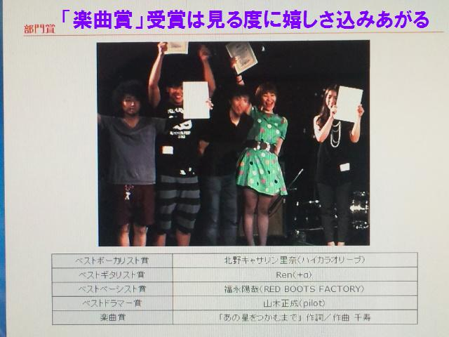 HOTLINE2013 名古屋CLUB QUATTRO レポート (2)