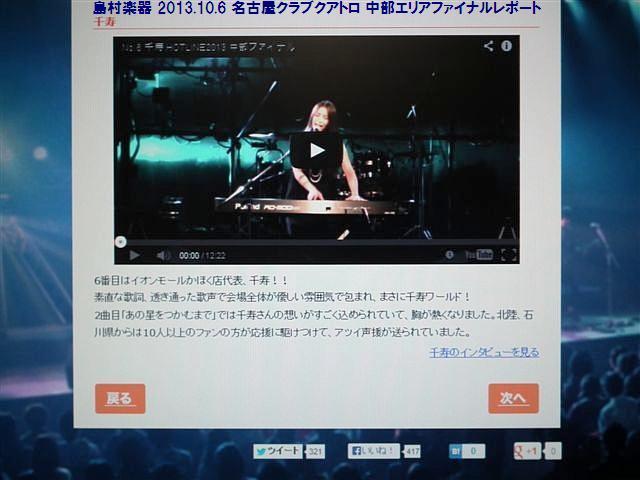 島村楽器 2013-10-6 名古屋クラブクアトロ 中部エリアファイナルレポート (1)
