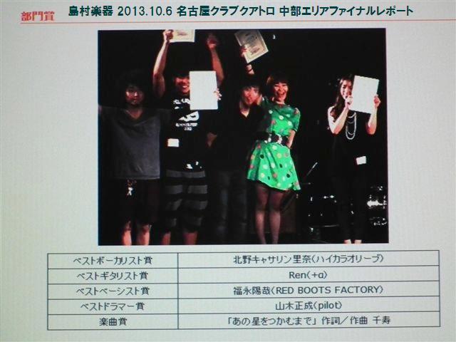 島村楽器 2013-10-6 名古屋クラブクアトロ 中部エリアファイナルレポート (3)
