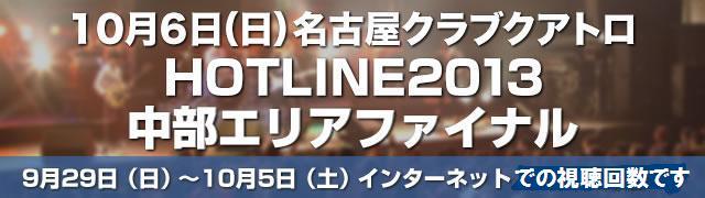 HOTLINE2013 名古屋CLUB QUATTRO 直前視聴回数