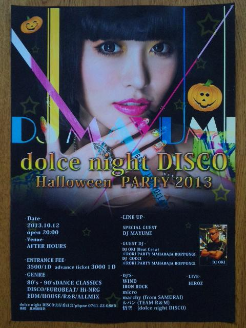 dolce night DISCO Halloween PARTY 2013