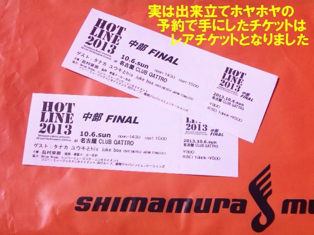 HOTLINE2013 名古屋CLUB QUATTRO レアチケット