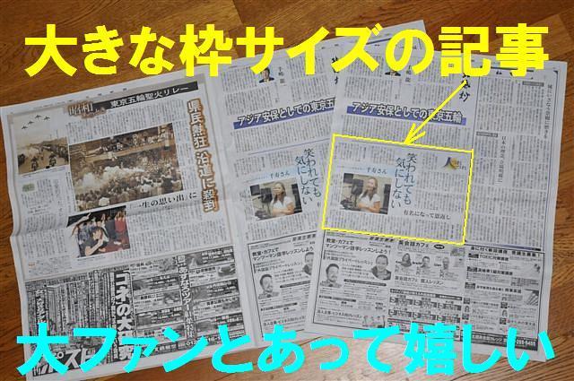 20131014_北國新聞記事 (2)