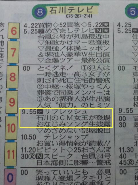 20131009_北國新聞