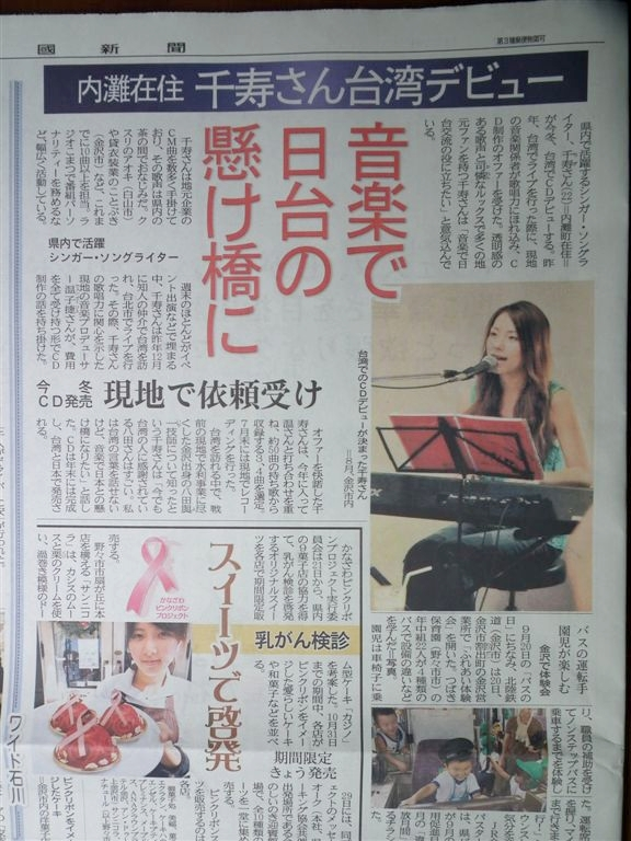 20130921_北國新聞記事