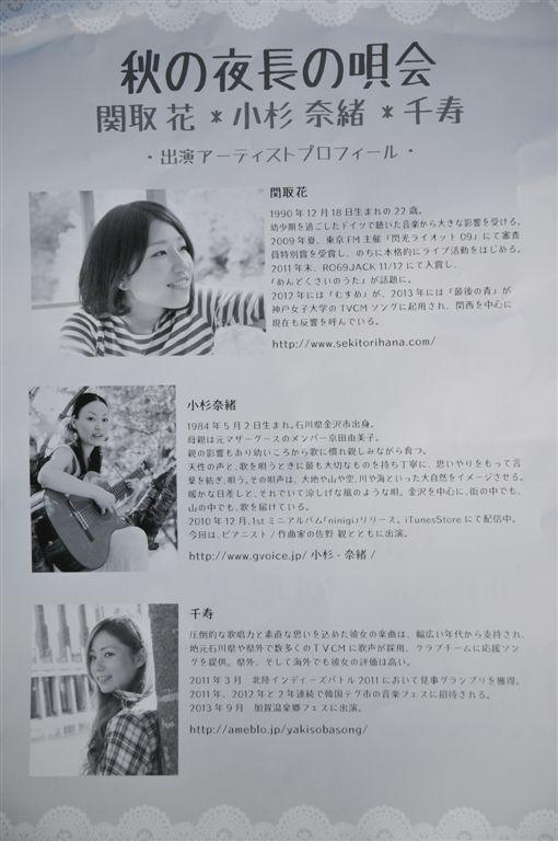 013年11月4日 金沢市民芸術村 ミュージック工房 PIT4