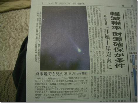 mainichiラヴジョイ彗星25]