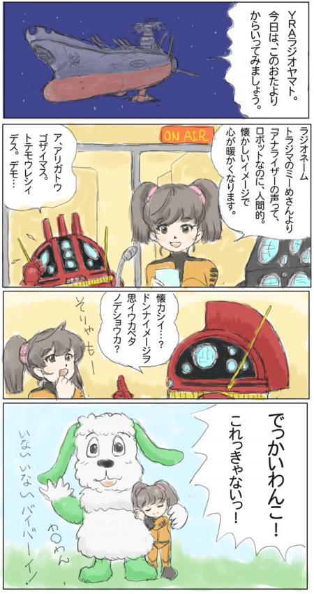 百合亜&AUO9