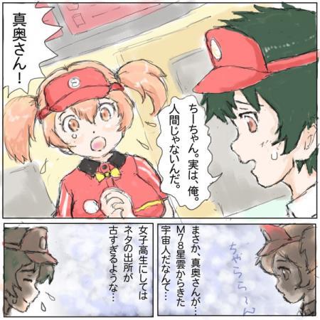ちーちゃん&魔王