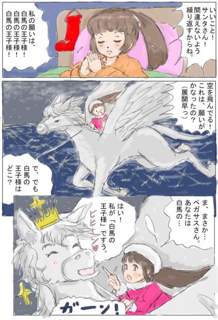 白馬の王子様2011ver2