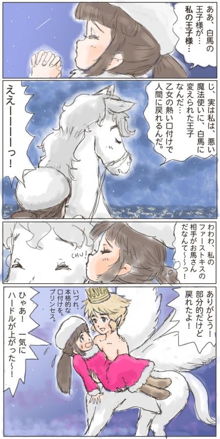 白馬の王子様2013