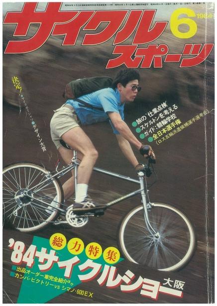 東叡社-(1984-6)