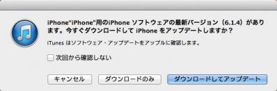 iOS614