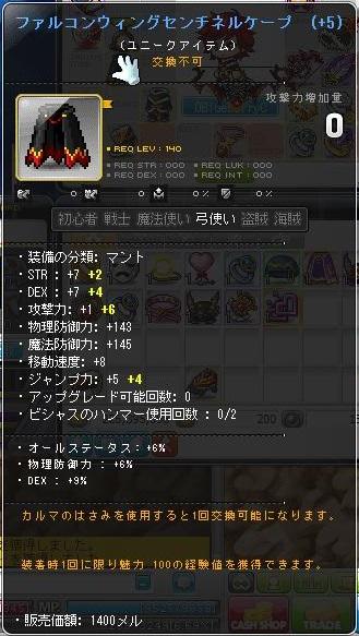 Maple130728_011037.jpg
