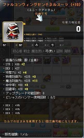 Maple130728_011040.jpg