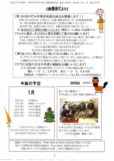 のぞみ通信新年号111②