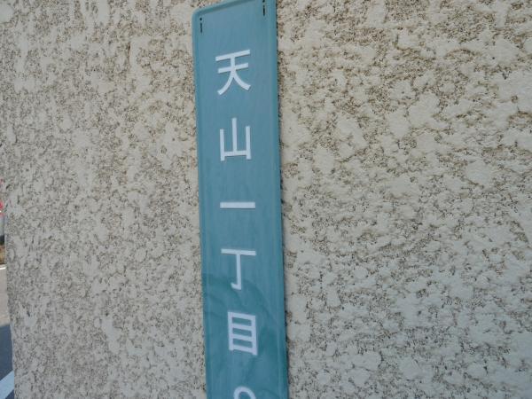 天山町標識4