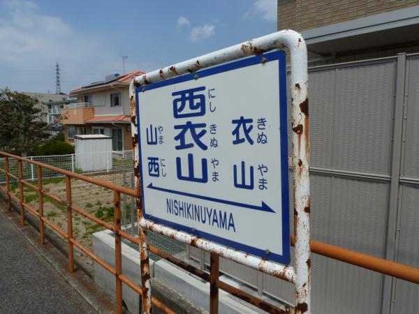 衣山駅表示1