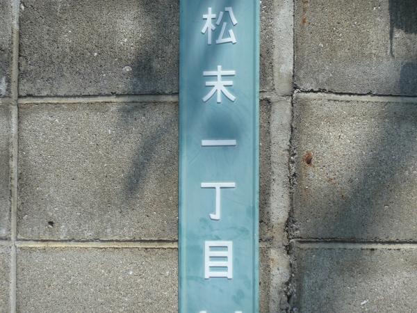 松末町表示板1