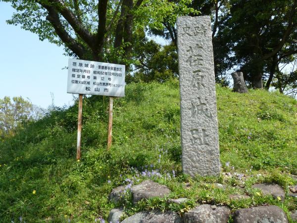 荏原城跡石碑3