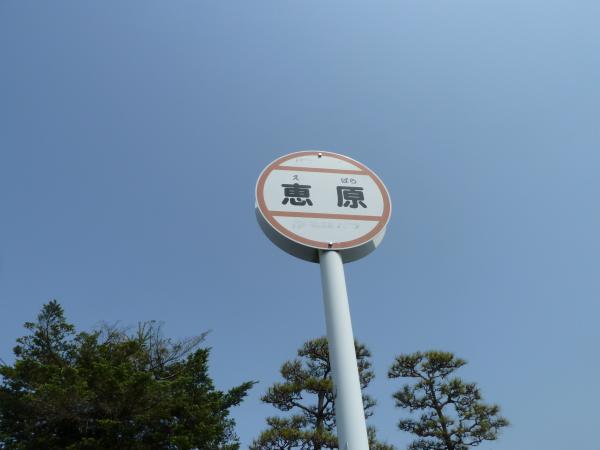 恵原町バス停標識1
