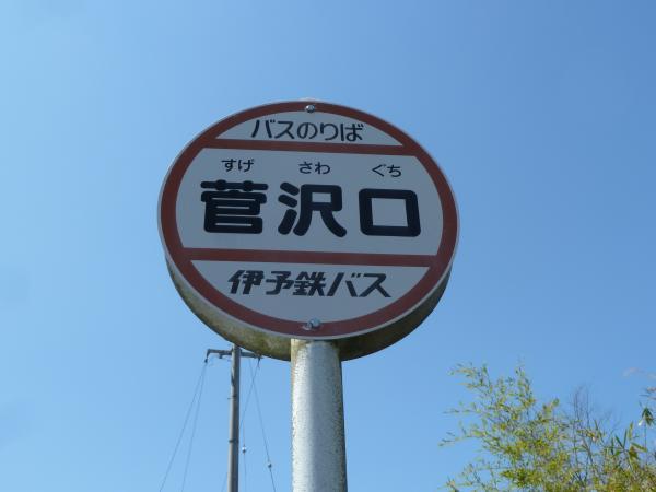 菅沢バス停標識5