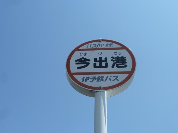 今出湊バス停標識1