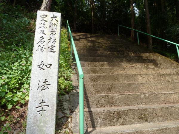 如法寺階段7