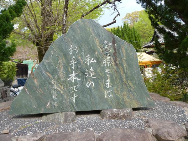 安藤神社手本石碑4